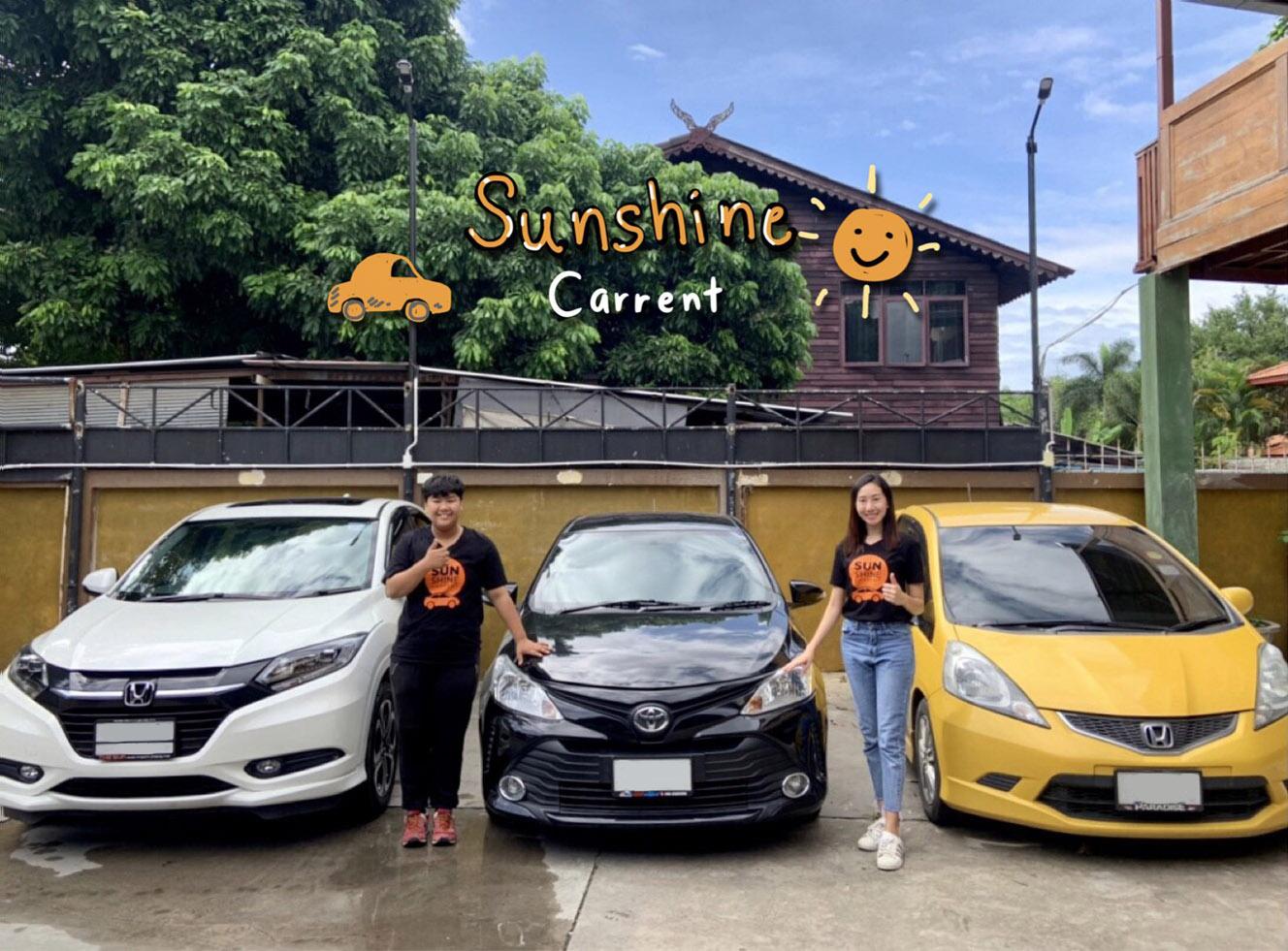 Sunshine รถเช่าเชียงใหม่  ราคาสบายๆ บริการรถ เริ่มต้น 750 บาท